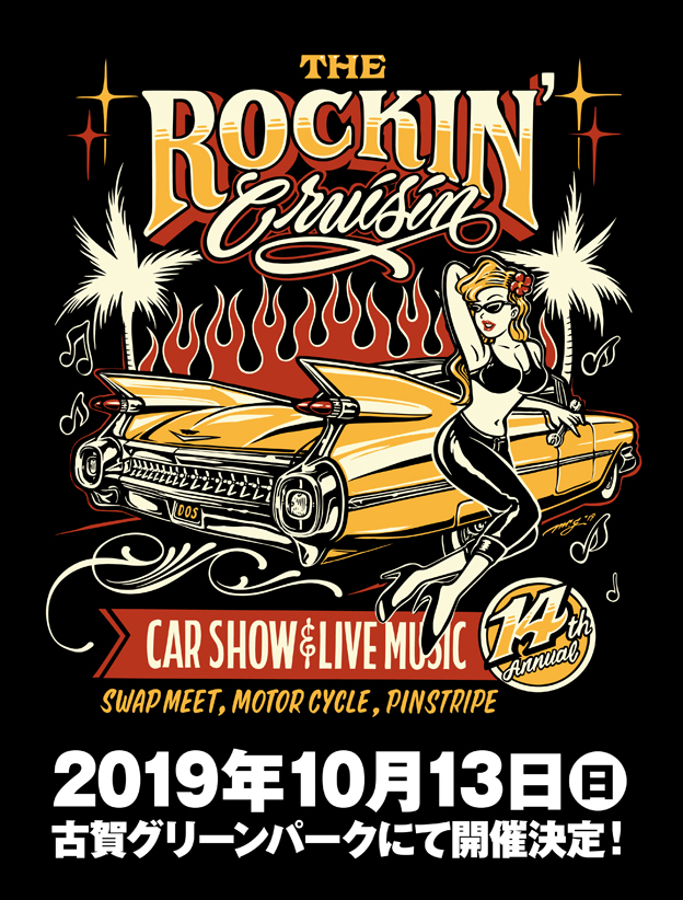 RockinCruisin2019_kokuchi
