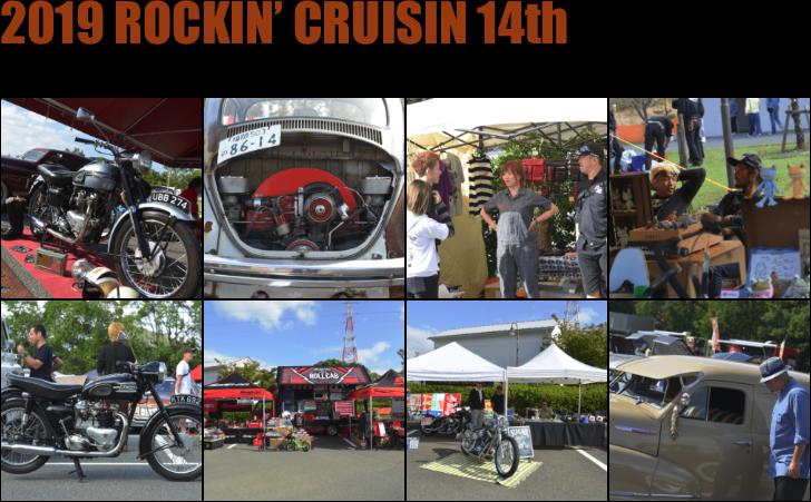 2019 ROCKIN' CRUISIN 14th