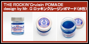THE ROCKIN'Cruisin POMADE design by Mr. G ロッキンクルージンポマード